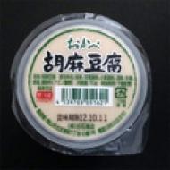 豆腐処おかべ 「胡麻豆腐」。胡麻豆腐のプレミアムグレード。胡麻の風味や旨味を逃がさない充填製法です。まったりとした味わいが特徴となっています。わさび醤油などお好みでお召し上がりください。